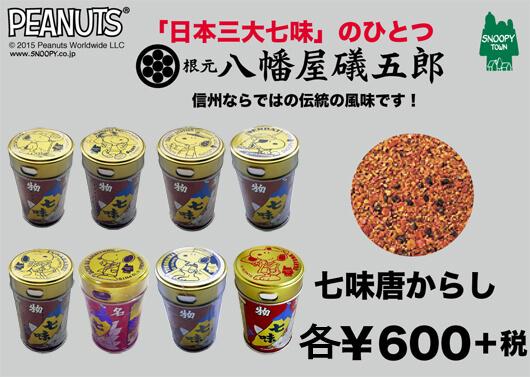shichimi2015-2